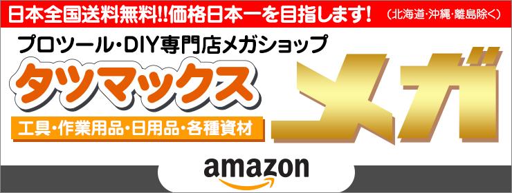 タツマックスメガ Amazon