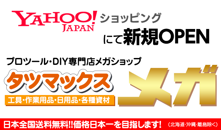 タツマックスメガ Yahooショッピング 新規オープン