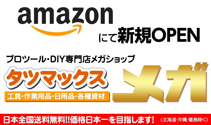 タツマックスメガ Amazon新規オープン